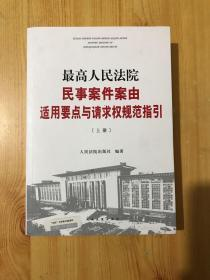 最高人民法院民事案件案由适用要点与请求权规范指引(上)