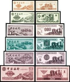1999中行沈金融印1分~100元练功券 11全