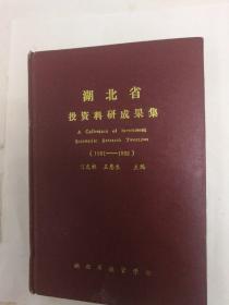 湖北省投资科究成果集  (1991—1992)