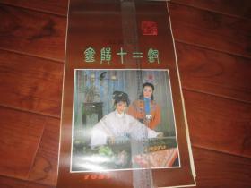 金陵十二钗挂历,13张全套,1987年