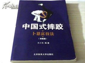 中国式摔跤:卜恩富技法(初级篇)