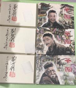 【签名本】《茶馆连环画上中下》小精装  绘画 刘世铎 三本都签名