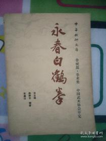 永春白鹤拳
