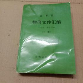 江苏省物价文件汇编1992年下册