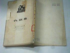 契诃夫小说选集 仇敌集(收小说15篇)  竖版繁体82年新1版1印
