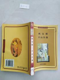 中国古典文学名著——两交婚平山冷燕