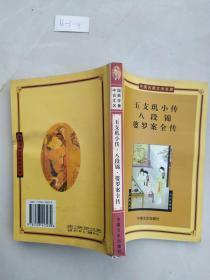 中国古典文学名著—玉支玑小传.八段锦.婆罗案全传