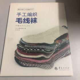 嶋田俊之的编织书:手工编织毛线袜