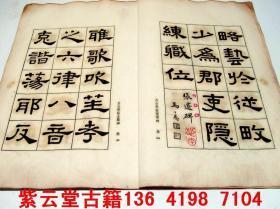清末民初;名家书法[隶书]   #4865.