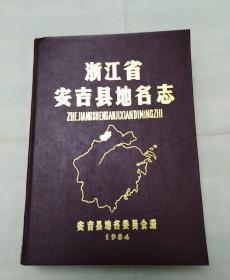 浙江省安吉县地名志