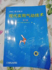 SMC培训教材:现代实用气动技术(第3版)