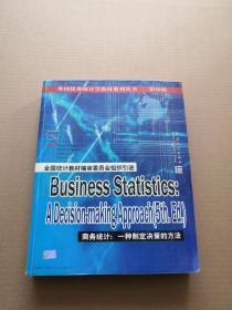 外国优秀统计学教材系列丛书·商务统计:一种制定决策的方法(影印版)英文版含光盘一张