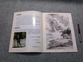 中国跨世纪美术家画集 中国山水画 刘道容(刘道容签名本)