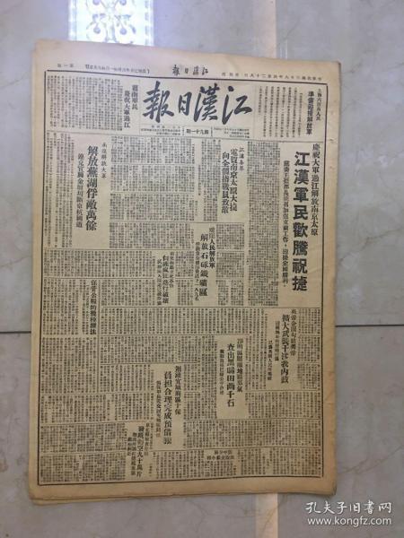 1949年报纸(江汉日报)4月28,4开4版,渡江战役