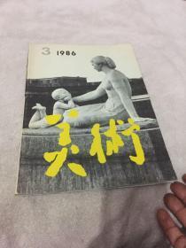 美术1986.3