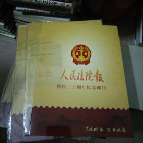 人民法院报创刊二十周年纪念邮折 法院邮品 经典收藏