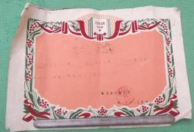 奖状/华新小学/1986年7月15日/带毛泽东选集第五卷