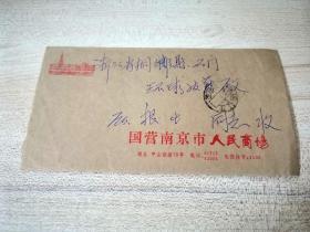 贴J105邮票1986年 实寄封