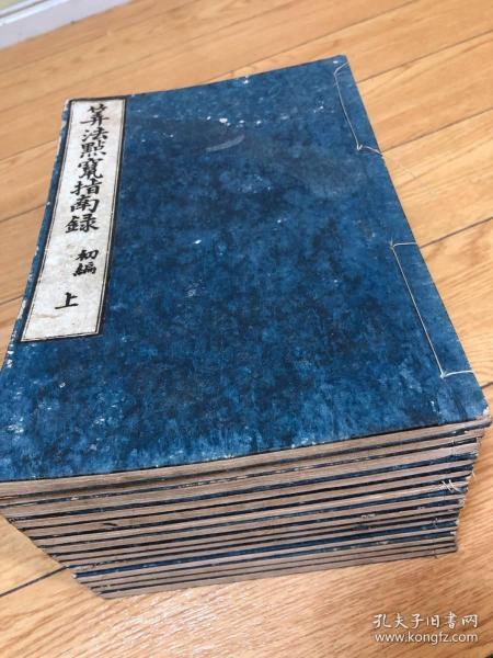 古代数学《算法点窜指南录》(初编至五编)14册(全为15册),坂部中岳著,江户时代的数学几何学问,比较少见,文化年间和刻本,仅缺三编下