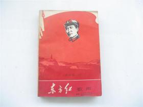 东方红歌声    附录革命歌曲革命现代戏曲选段   不同时期彩插毛像4页   1968年10月修订版1印