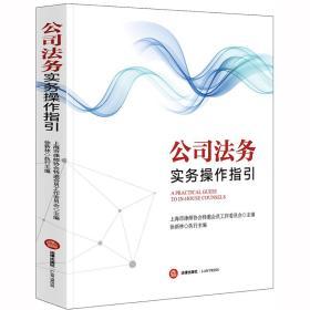 公司法务实务操作指引 专著 A practical guide to in-house counsels 上海市律师协会