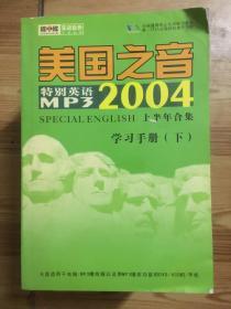 美国之音特别英语mp3 2004上半年合集学习手册下册