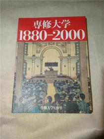 专修大学120年  1880-2000