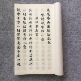 慈悲道场香山法卷全卷(香山宝卷)宣纸折页线装本