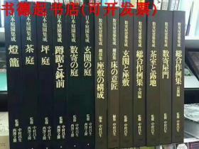 日本庭院集成+数寄屋建筑集成 日本建筑集成资料书籍 两套