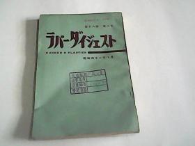 昭和四十一年八月--工具书