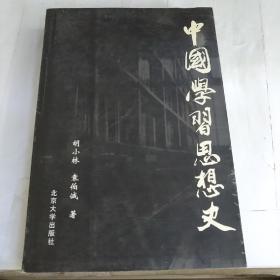 中国学习思想史