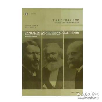 资本主义与现代社会理论