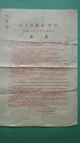 【文革布告】 毛主席批示:照办  中国共产党中央委员会 布告(万荣县)