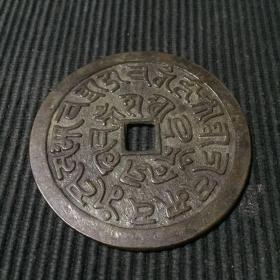 梵文花钱 厌胜钱 准提咒 佛教厌胜钱 铜版画