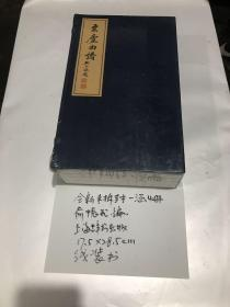 粟庐曲谱(16开线装 一函全四册)