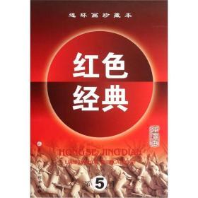 红色经典连环画珍藏版第5辑