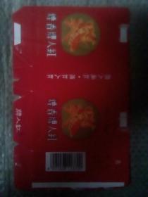 红人牌香烟 烟标