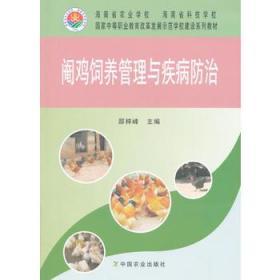 阉鸡饲养管理与疾病防治(邵梓峰)