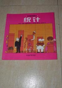 统计:汉声数学图画书