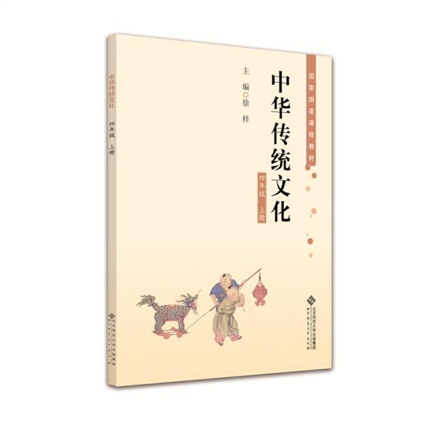 中华传统文化四年级上册