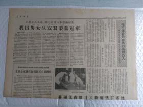 人民日报1966年11月29日(5-6版)