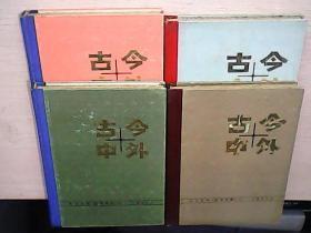知识集锦-----古今中外(合订本1-40辑.) 共4册 ,精装