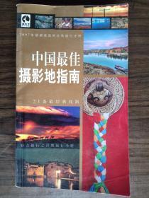 中国最佳摄影地指南,特立独行之自助旅行手册