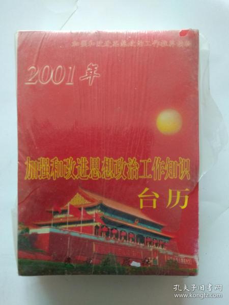 台历 、2001年【加强和改进思想政治工作知识台历】 未拆封