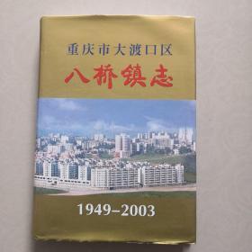 重庆市大渡口区八桥镇志  1949一2003