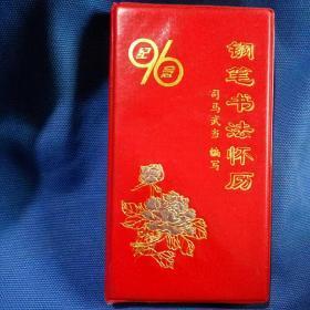 96年钢笔书法怀理,司马武当编写
