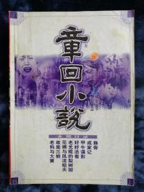 《章回小说》2004年第11期  总第156期.