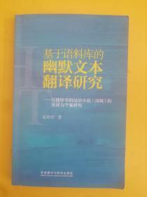 基于语料库的幽默文本翻译研究-以钱钟书的汉语小说《围城》的英译为个案研究
