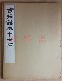 《古拓馆本十七帖》 清雅堂 珂罗版精印 昭和47年(1972)出版印制 现货包快递