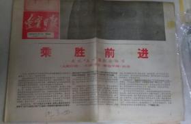 辽宁日本 1968年5月1日(带林像章)